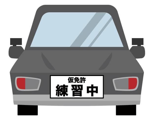 仮免許練習中の車