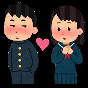 恋する高校生